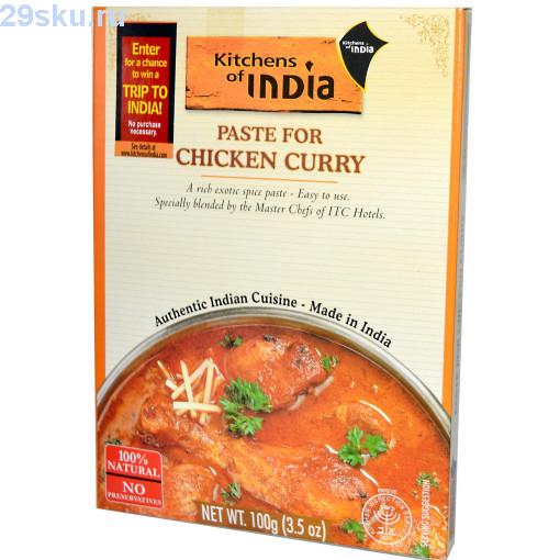 Индийская приправа Curry для курицы