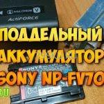 Фальшивый аккумулятор NP-FV70 для видеокамеры Sony