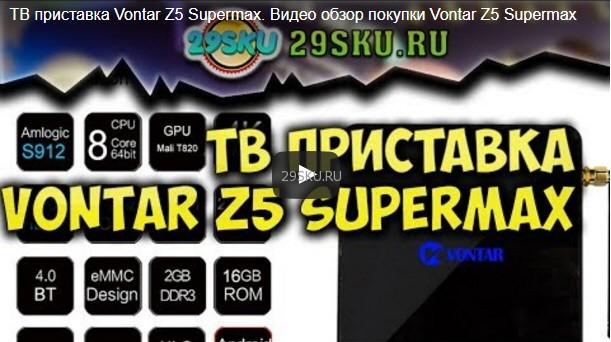 VONTAR Z5 SUPERMAX